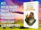 """Вышла книга """"Баклуши для Маркуши"""""""