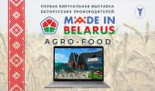 В Белоруссии пройдет онлайн- выставка продовольствия