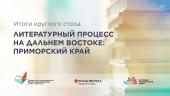 Во Владивостоке обсудили будущее литературы после карантина