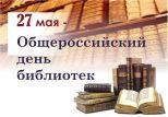 Общероссийский день библиотек впервые прошел в онлайн-формате