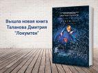 """Вышла в свет книга """"Локумтен"""""""