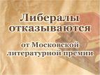 Либералы отказываются от Московской литературной премии