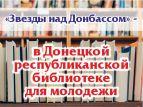 """Прошел фестиваль """"Звезды над Донбассом"""""""