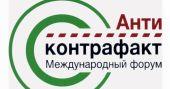 """В форуме """"Антиконтрафакт"""" приняло участие порядка 7 тысяч человек"""