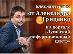 """Лидер писательской организации дал интервью """"Луганскому информационному центру"""""""