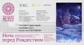 """Проект """"Посольские вечера в Царицыне"""" представит новую программу"""