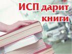 Писательская организация подарила книги больнице в Казани