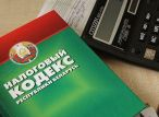 Эксперт: белорусское налоговое законодательство сегодня лишь совершенствуется