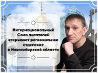 Писательская организация открыла региональное отделение в Новосибирской области