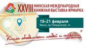 На Минской книжной выставке постараются представить всю палитру белорусского книгоиздания