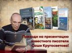 В Центральном доме литераторов пройдет презентация Саши Кругосветова