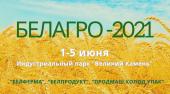 Под Минском пройдут крупные сельскохозяйственные выставки