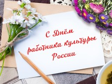 Писательская организация поздравила с Днем работника культуры России