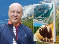 "Издана книга Виктора Чекмаря ""По святым местам"""