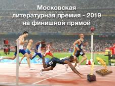 Московская литературная премия вышла на финишную прямую
