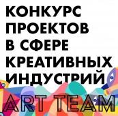 Конкурс Art Team откроет дорогу креативным проектам со всеи России