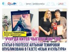 Вышла статья о поэтессе Алтынай Темировой