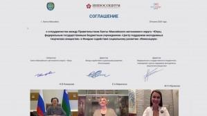 Подписано соглашение о развитии креативных индустрий в ХМАО – Югре