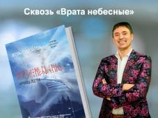 """Вышла книга Игоря Самойлова""""врата небесные"""""""