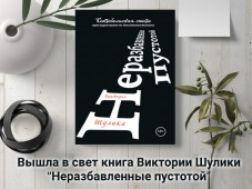 """Вышла в свет книга """"Неразбавленные пустотой"""""""