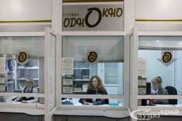 """Службы """"одно окно"""" в Белоруссии не прекратят своего существования"""