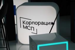 Андрей Белоусов выступил на презентации стратегии Корпорации МСП до 2025 года