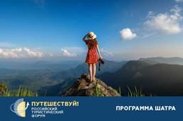 Участникам форума «Путешествуй!» раскроют преимущества форматов самостоятельных путешествий
