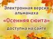 """Выпущена электронная версия альманаха """"Осенняя сюита"""""""