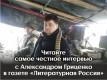 Александр Гриценко высказался о состоянии литературы в России